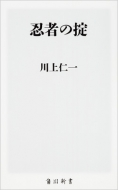 忍者の掟 角川新書