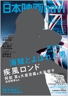 日本映画navi Vol.66 日工ムック