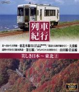列車紀行 美しき日本 東北2