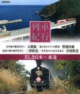 列車紀行 美しき日本 東北