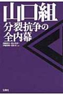 山口組 分裂抗争の全内幕 宝島SUGOI文庫