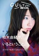 Culture Bros.Vol.5 東京ニュースmook
