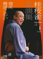 桂枝雀名演集 第3シリーズ 第1巻 寝床饅頭こわい DVDブック