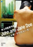 John and Jane Doe 〜戯れる唇、交われない性〜