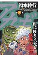 アカギ 33 近代麻雀コミックス