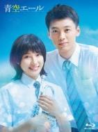 青空エール Blu-ray 豪華版【2枚組】