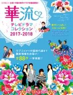 華流テレビドラマコレクション2017-2018 キネマ旬報ムック