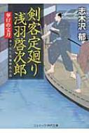 剣客定廻り 浅羽啓次郎 奉行の宝刀コスミック・時代文庫