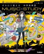 ボカロで覚える中学英単語 MUSIC STUDY PROJECT
