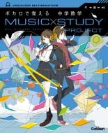 ボカロで覚える中学数学 MUSIC STUDY PROJECT