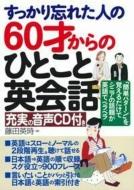 すっかり忘れた人の60才からのひとこと英会話充実の音声CD-ROM付き