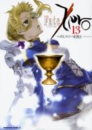 Fate/Zero 13 カドカワコミックスAエース