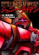 機動戦士ガンダム MSV戦記 ジョニー・ライデン カドカワコミックスAエース