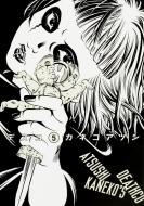 デスコ 5 ビームコミックス
