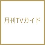 月刊 TVガイド関東版 2017年 1月号