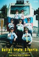 超特急×シベリア -この出会いは忘れない-〜スパシーバでハラショーなシベリア超特急の車窓から〜