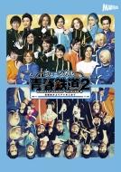 ミュージカル『青春-AOHARU-鉄道』2〜信越地方よりアイをこめて〜Blu-ray