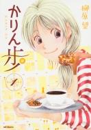 かりん歩 1 MFコミックスフラッパーシリーズ