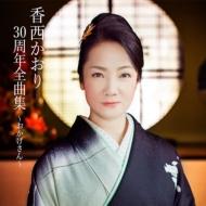 香西かおり30周年全曲集 〜おかげさん〜