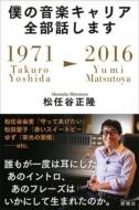 【サイン本】 僕の音楽キャリア全部話します 1971 / Takuro Yoshida-2016 / Yumi Matsutoya