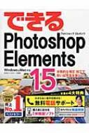 できるPhotoshop Elements 15 Windows & Mac対応