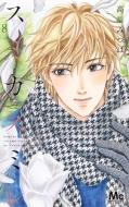 スミカスミレ 8 マーガレットコミックス