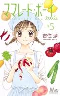 ママレード・ボーイ Little 5 マーガレットコミックス