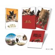 「ルドルフとイッパイアッテナ」Blu-rayスペシャル・エディション【Loppi・HMV限定特典:オリジナルアクリルキーホルダー】