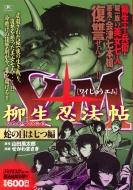 Y十M -柳生忍法帖-蛇の目は七つ編アンコール刊行 講談社プラチナコミックス