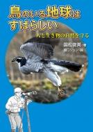 鳥のいる地球はすばらしい 人と生き物の自然を守る