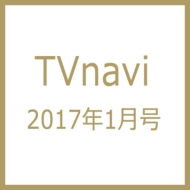 TVnavi (テレビナビ)首都圏版 2017年 1月号