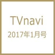Tvnavi(テレビナビ)中部版 2017年 1月号