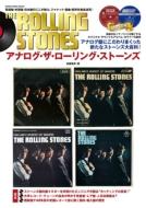 アナログ・ザ・ローリング・ストーンズ シンコー・ミュージック・ムック