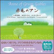 ミニ版CD付 赤毛のアン 〜Anne of Green Gables-
