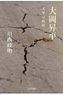 大岡昇平 文学の軌跡