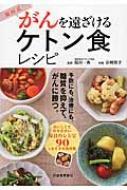 福田式がんを遠ざけるケトン食レシピ 糖質を抑えて、がんを予防、治療