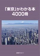 「東京」がわかる本4000冊