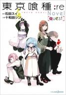 東京喰種トーキョーグール:re Novel [quest] JUMP j BOOKS