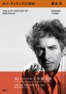 ボブ・ディランの21世紀 CDジャーナルムック