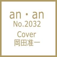an・an (アン・アン)2016年 12月 14日号