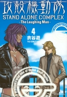 攻殻機動隊 STAND ALONE COMPLEX  〜The Laughing Man〜4 KCデラックス