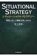 シチュエーショナル・ストラテジー 環境に応じて戦略を使い分ける