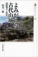 よみがえる古代山城 国際戦争と防衛ライン 歴史文化ライブラリー