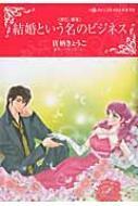 結婚という名のビジネス ハーレクインコミックス・キララ