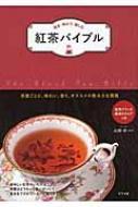 知る・味わう・楽しむ 紅茶バイブル