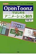 OpenToonzではじめるアニメーション制作 I/O BOOKS