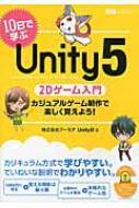 10日で学ぶUnity5 2Dゲーム入門