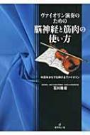 ヴァイオリン演奏のための脳神経と筋肉の使い方 中高年からでも弾けるヴァイオリン