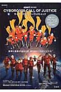 smart特別編集 CYBORG009 CALL OF JUSTICE e-MOOK