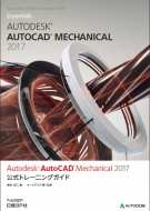 Autodesk AutoCAD Mechanical 2017公式トレーニングガイド